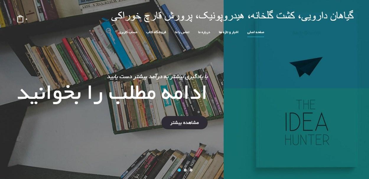 bookstoresite.com سایت فروش کتاب آموزش کشاورزی