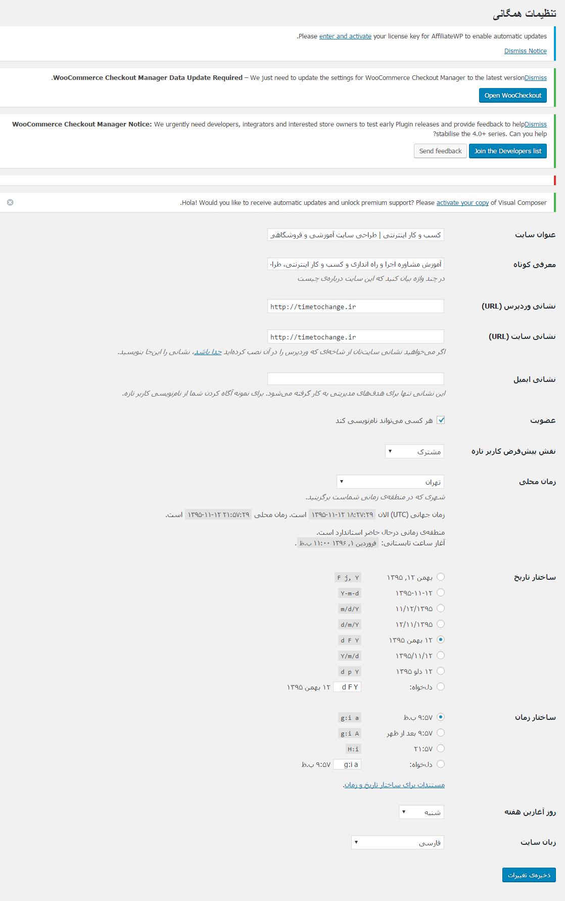 setting-wordpress تنظیمات پیشخوان وردپرس