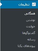 settings-wordpress تنظیمات وردپرس