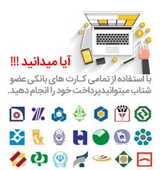 مشاوره جهت کسب و کار اینترنتی و درگاه بانکی