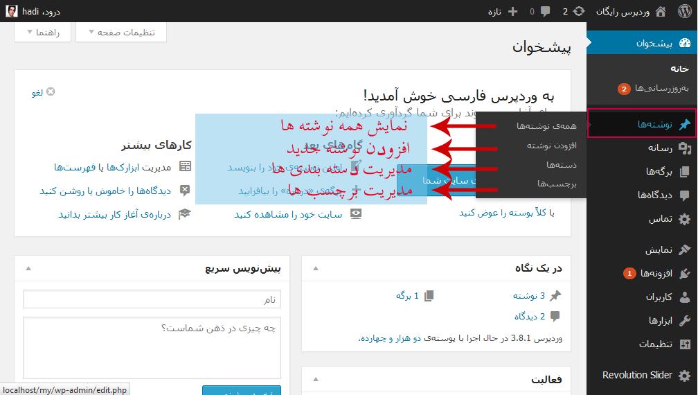 manage-wordpress-post2 آموزش نوشتن پست در سایت وردپرس