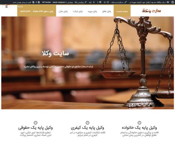 سایت وکیل وکلای خوب مشهد وکیل قوی