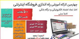 online_shopping چهارمین کارگاه آموزشی راهاندازی فروشگاه اینترنتی، اخذ نماد اعتماد الکترونیکی