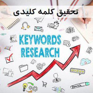 کارگاه آموزشی تحقیق کلمه کلیدی سئو کسب و کار اینترنتی