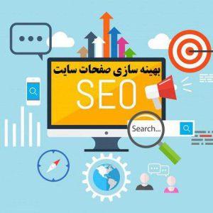 کارگاه آموزشی بهینه سازی صفحات سایت برای سئو کسب و کار اینترنتی