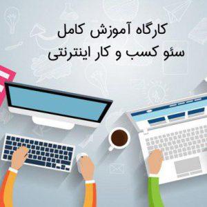 کارگاه آموزشی دوره کامل سئو کسب و کار اینترنتی
