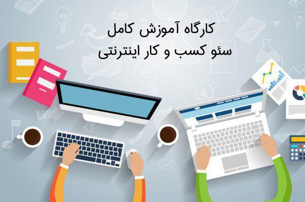 آموزش سئو کسب و کار اینترنتی