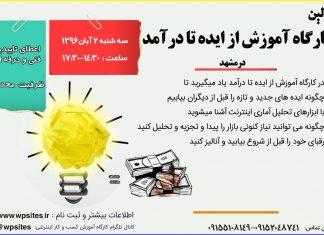 find idea for ecommerce اولین کارگاه آموزشی از ایده تا درآمد
