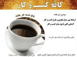 cafe_business کافه کسب و کار