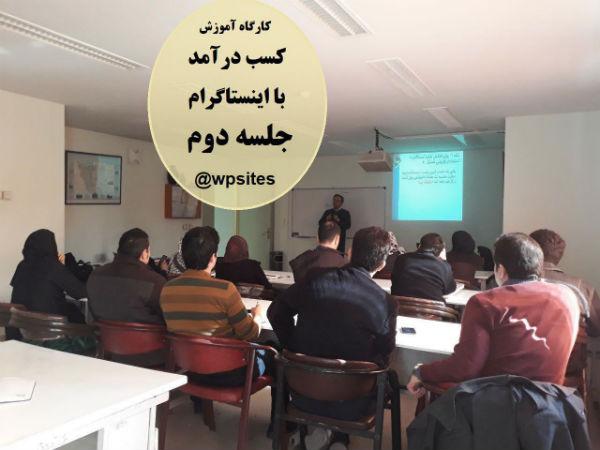 اولین کارگاه آموزش کسب درآمد با اینستاگرام جلسه دوم دوشنبه 13 آذر