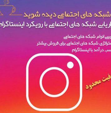 کافه کسب و کار با موضوع بازاریابی شبکه های اجتماعی با رویکرد اینستاگرام